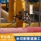 山�|油罐切割施工 水刀切割 石油用水切割技�g 九�W ��I水切割施工工程公司